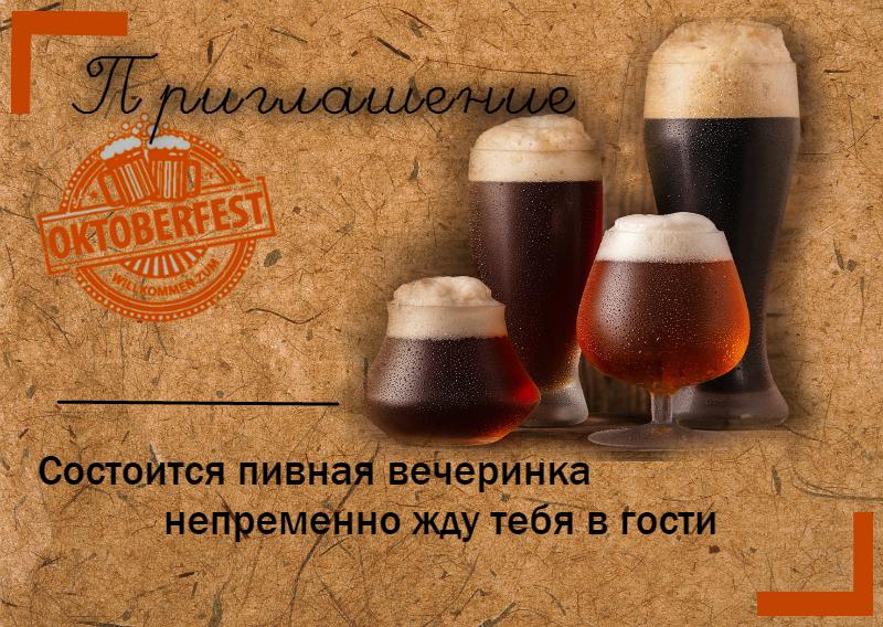 приглашение на пиво фото флавоноидов проводится